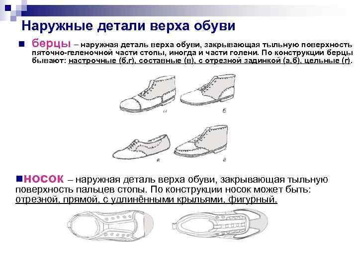 Наружные детали верха обуви n  берцы – наружная деталь верха обуви, закрывающая