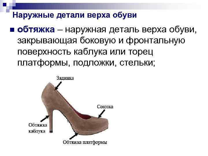 Наружные детали верха обуви n  обтяжка – наружная деталь верха обуви, закрывающая боковую