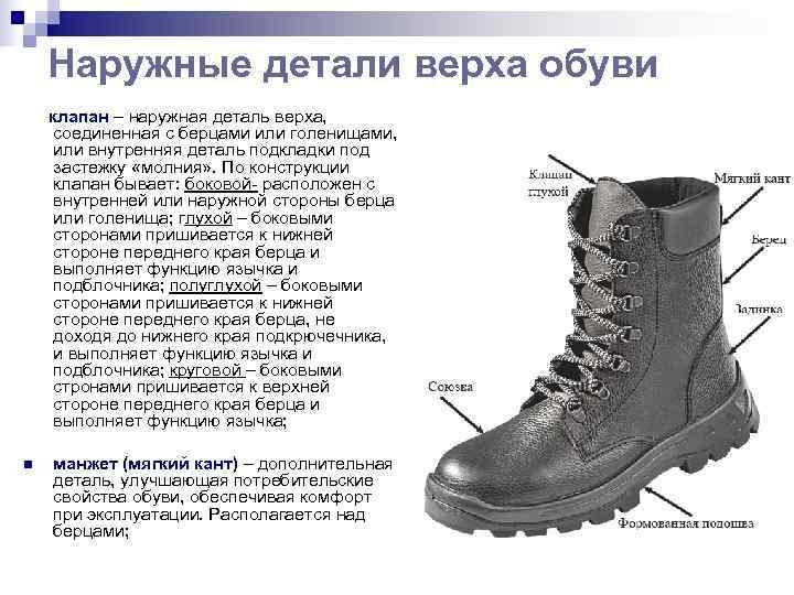 Наружные детали верха обуви клапан – наружная деталь верха,  соединенная с