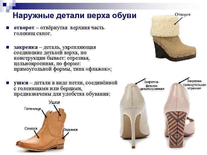 Наружные детали верха обуви n  отворот – отвёрнутая верхняя часть голенищ