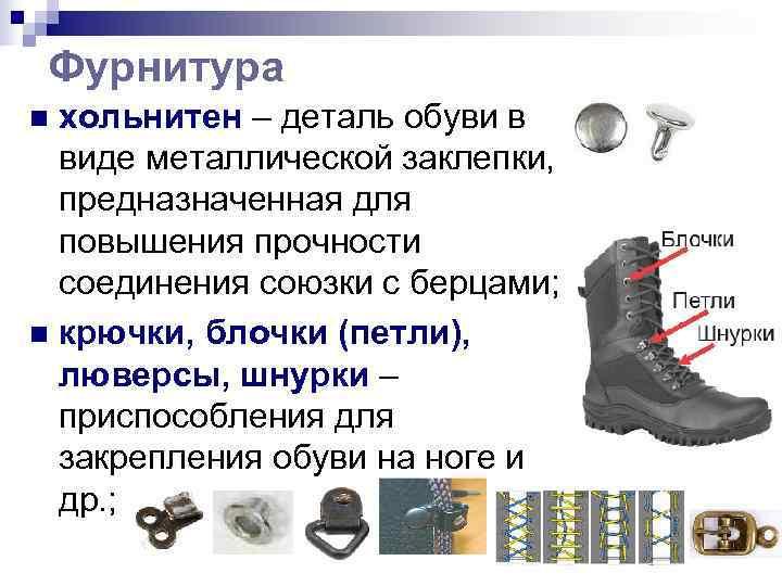 Фурнитура n хольнитен – деталь обуви в  виде металлической заклепки,  предназначенная