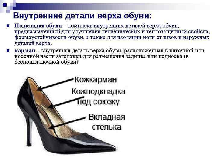 Внутренние детали верха обуви: n  Подкладка обуви – комплект внутренних деталей