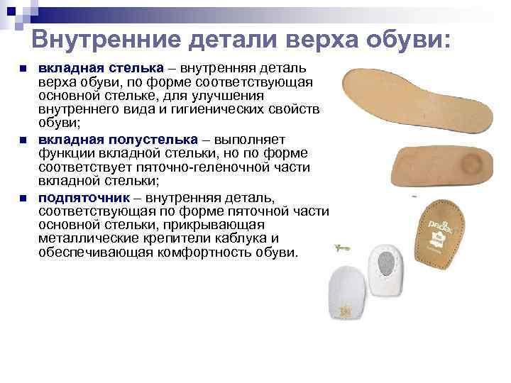 Внутренние детали верха обуви: n  вкладная стелька – внутренняя деталь верха