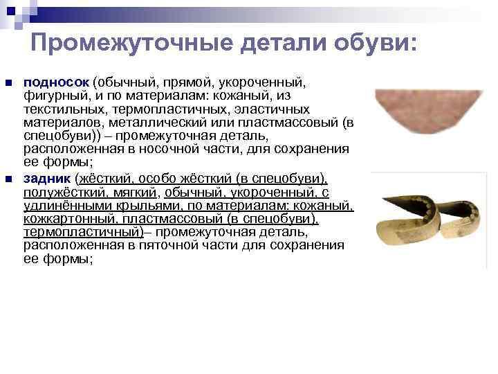 Промежуточные детали обуви: n  подносок (обычный, прямой, укороченный, фигурный, и по