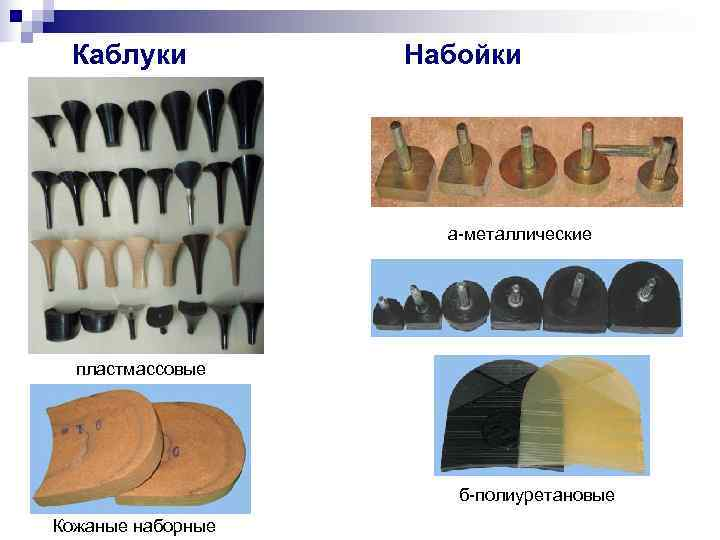 Каблуки  Набойки     а-металлические  пластмассовые