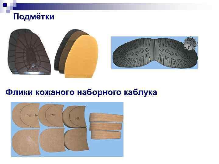 Подмётки Флики кожаного наборного каблука