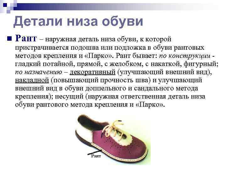Детали низа обуви n  Рант – наружная деталь низа обуви, к