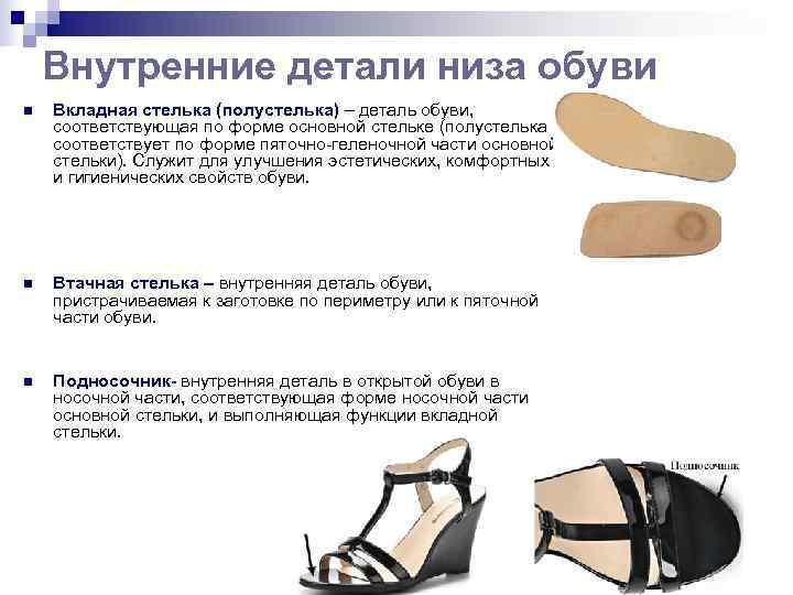 Внутренние детали низа обуви n  Вкладная стелька (полустелька) – деталь обуви,