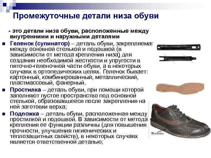 Промежуточные детали низа обуви - это детали низа обуви, расположенные между внутренними и