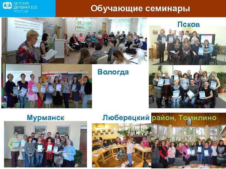 .   Обучающие семинары      Псков