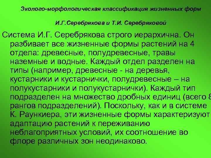 Эколого-морфологическая классификация жизненных форм    И. Г. Серебрякова и Т.