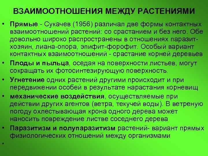 ВЗАИМООТНОШЕНИЯ МЕЖДУ РАСТЕНИЯМИ • Прямые - Сукачев (1956) различал две формы контактных