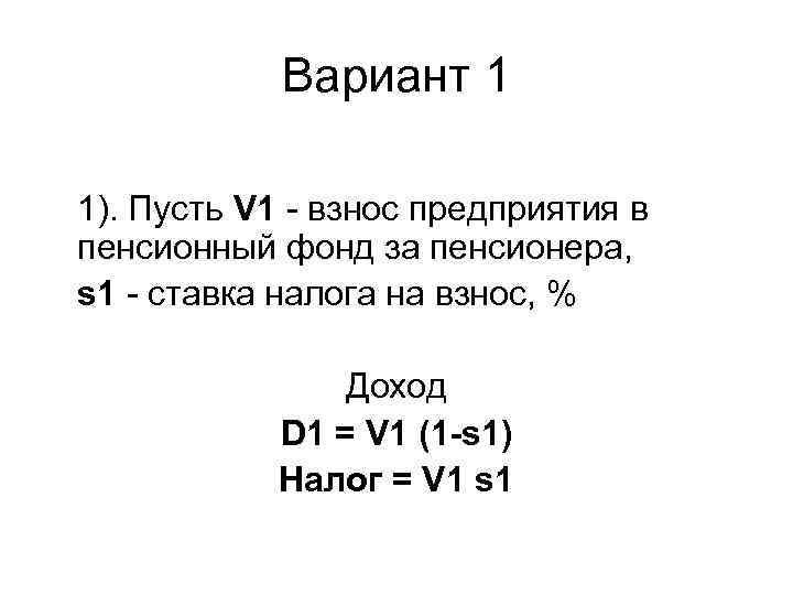 Вариант 1 1). Пусть V 1 - взнос предприятия в пенсионный фонд