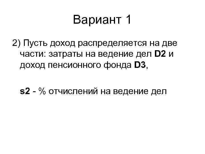 Вариант 1 2) Пусть доход распределяется на две  части: затраты