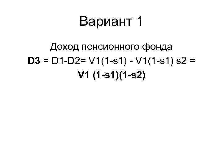 Вариант 1 Доход пенсионного фонда D 3 = D 1 -D 2=