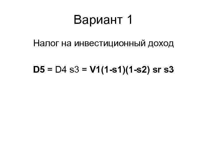Вариант 1 Налог на инвестиционный доход D 5 = D 4