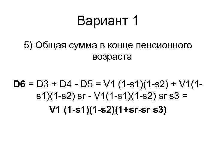 Вариант 1  5) Общая сумма в конце пенсионного