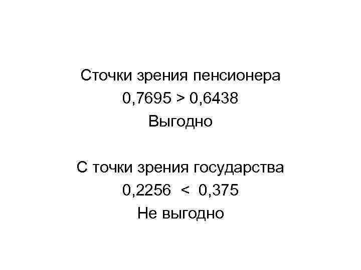 Сточки зрения пенсионера 0, 7695 > 0, 6438   Выгодно С точки зрения
