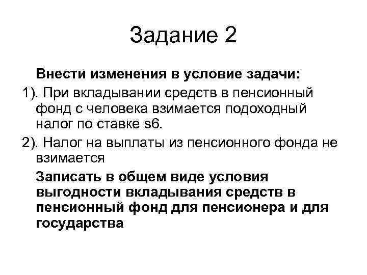 Задание 2  Внести изменения в условие задачи: 1). При вкладывании