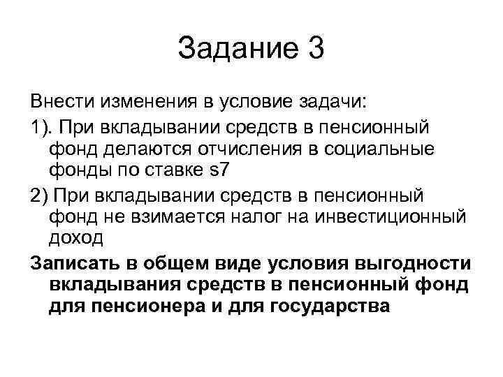 Задание 3 Внести изменения в условие задачи: 1). При вкладывании средств