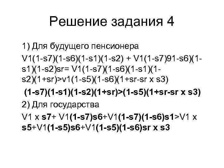 Решение задания 4 1) Для будущего пенсионера V 1(1 -s 7)(1 -s 6)(1