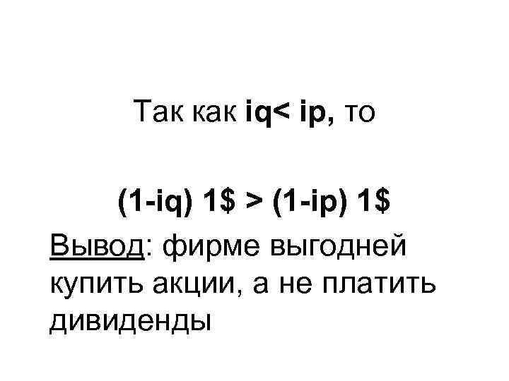 Так как iq< ip, то (1 -iq) 1$ > (1 -ip) 1$ Вывод: