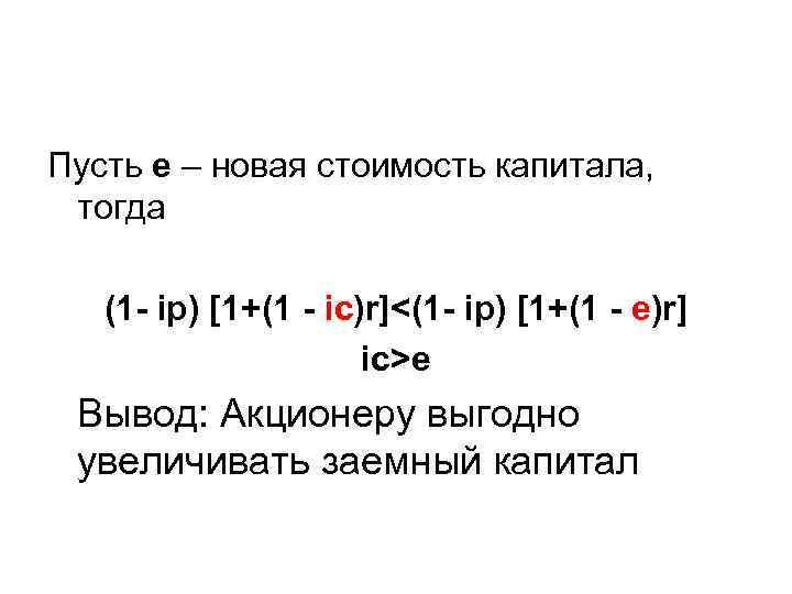 Пусть e – новая стоимость капитала,  тогда (1 - iр) [1+(1 - iс)r]<(1