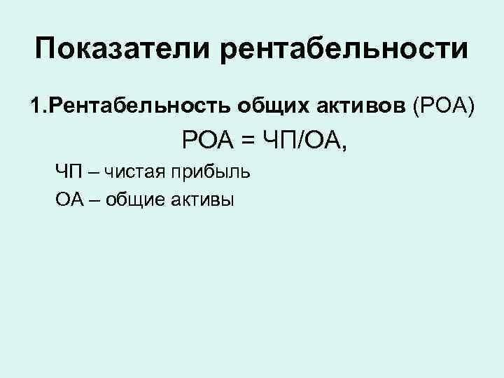 Показатели рентабельности 1. Рентабельность общих активов (РОА)    РОА = ЧП/ОА,