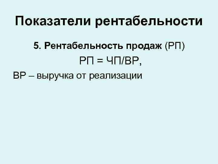 Показатели рентабельности 5. Рентабельность продаж (РП)   РП = ЧП/ВР, ВР – выручка