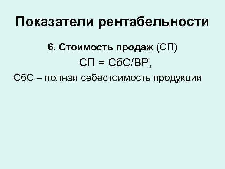 Показатели рентабельности  6. Стоимость продаж (СП)   СП = Сб. С/ВР, Сб.