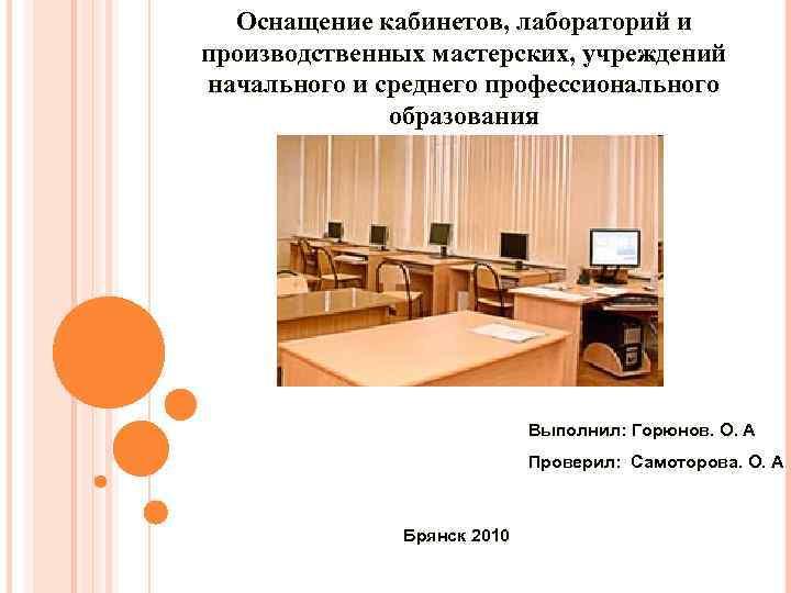 Оснащение кабинетов, лабораторий и производственных мастерских, учреждений начального и среднего профессионального