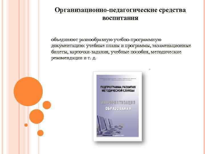 Организационно-педагогические средства    воспитания  объединяют разнообразную учебно-программную документацию: учебные планы