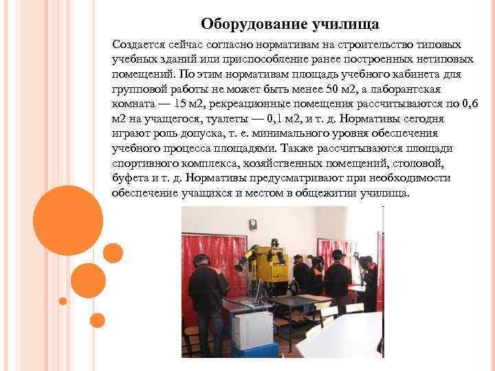 Оборудование училища Создается сейчас согласно нормативам на строительство типовых учебных