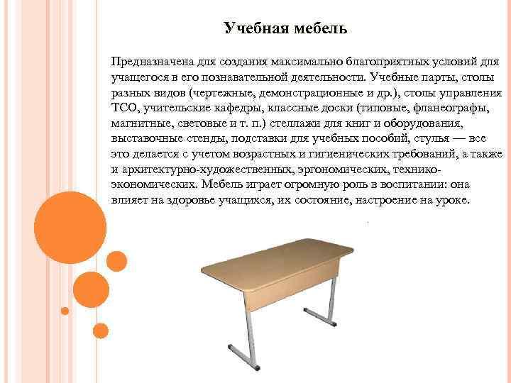 Учебная мебель     мебель Предназначена для создания
