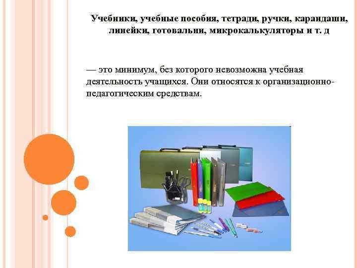 Учебники, учебные пособия, тетради, ручки, карандаши, линейки, готовальни, микрокалькуляторы и т. д д