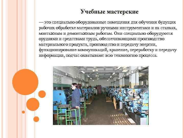 Учебные мастерские — это специально оборудованные помещения для обучения будущих