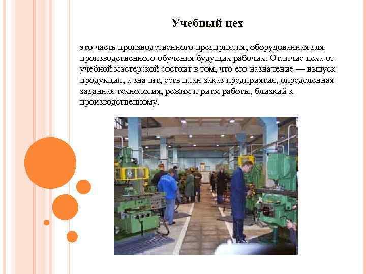 Учебный цех это часть производственного предприятия, оборудованная для производственного