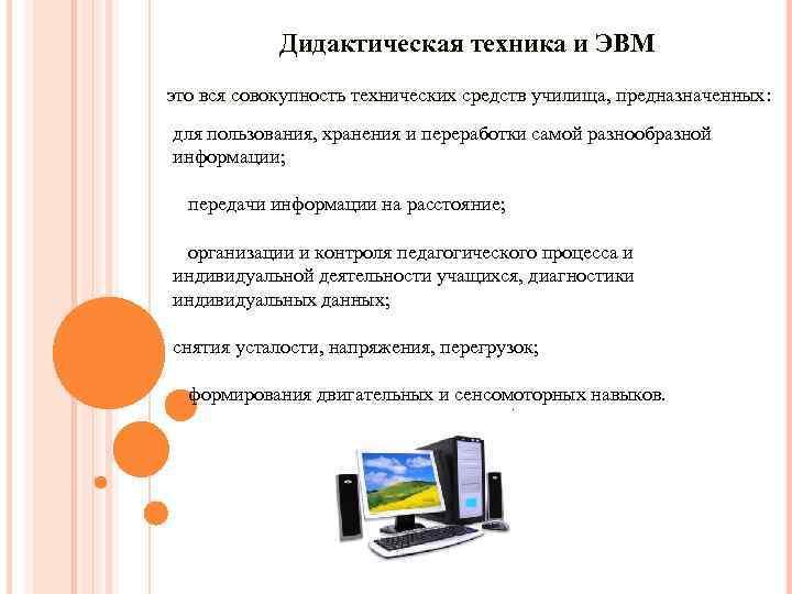 Дидактическая техника и ЭВМ это вся совокупность технических средств училища, предназначенных: