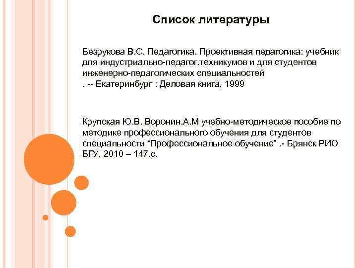 Список литературы Безрукова В. С. Педагогика. Проективная педагогика: учебник для