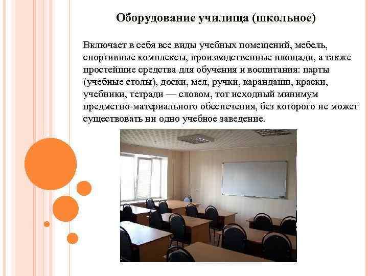 Оборудование училища (школьное)     (школьное) Включает в себя все виды