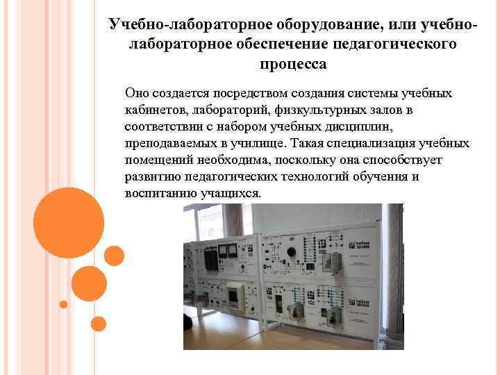 Учебно-лабораторное оборудование, или учебно-  лабораторное обеспечение педагогического    процесса Оно создается