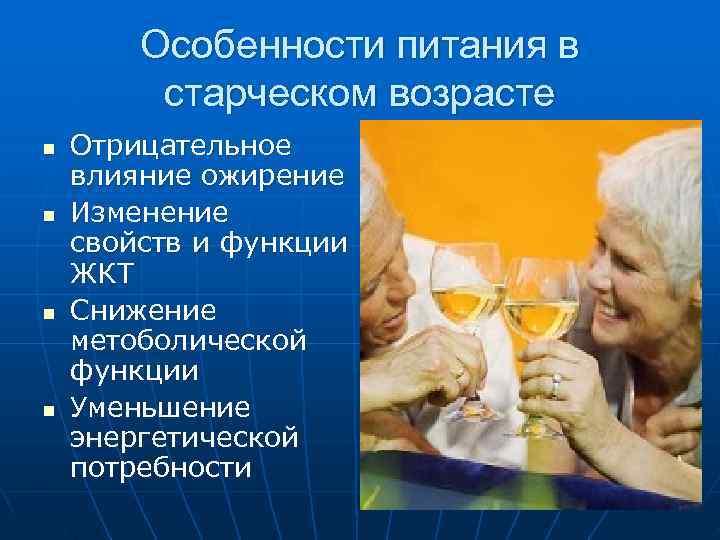 Особенности питания в   старческом возрасте n  Отрицательное влияние ожирение