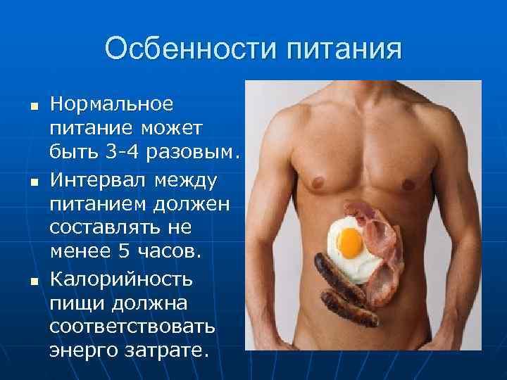Осбенности питания n  Нормальное питание может быть 3 -4 разовым. n