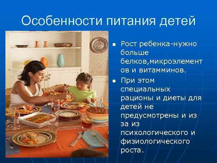 Особенности питания детей   n  Рост ребенка-нужно   больше
