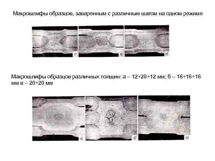 Макрошлифы образцов, заваренным с различным шагом на одном режиме Макрошлифы образцов различных толщин: а