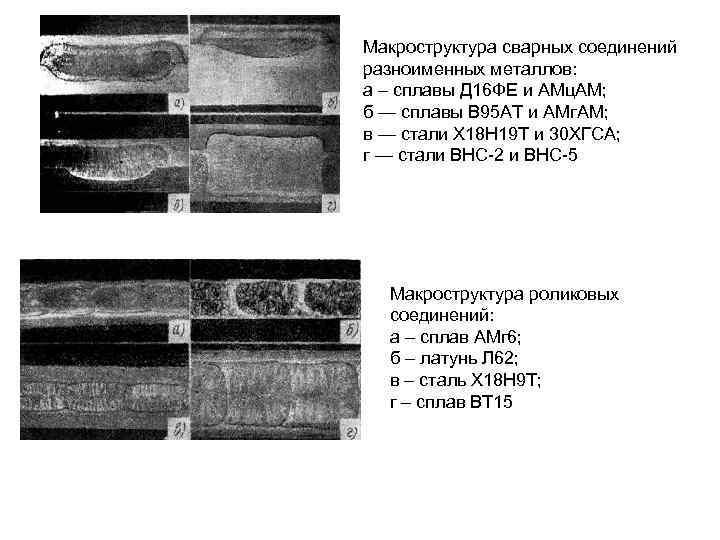 Макроструктура сварных соединений разноименных металлов: а – сплавы Д 16 ФЕ и АМц. АМ;