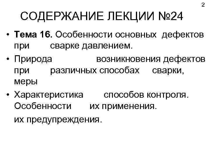 2 СОДЕРЖАНИЕ ЛЕКЦИИ № 24 • Тема 16. Особенности основных