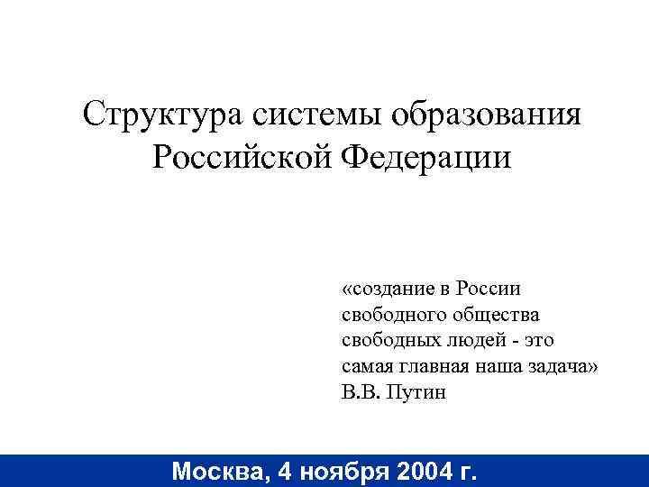 Структура системы образования Российской Федерации     «создание в России