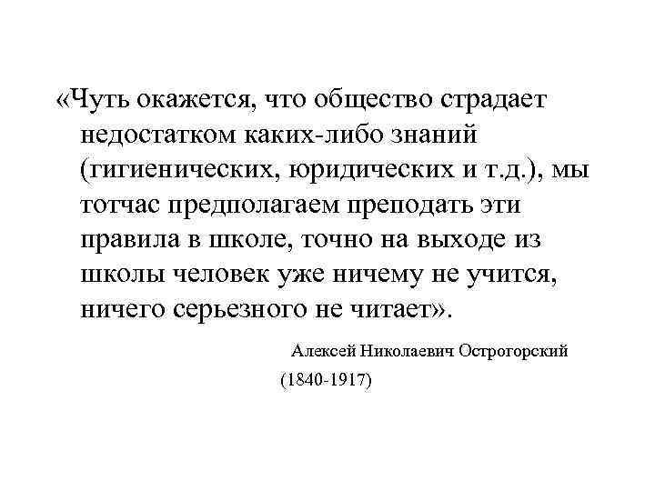 «Чуть окажется, что общество страдает  недостатком каких-либо знаний  (гигиенических, юридических и