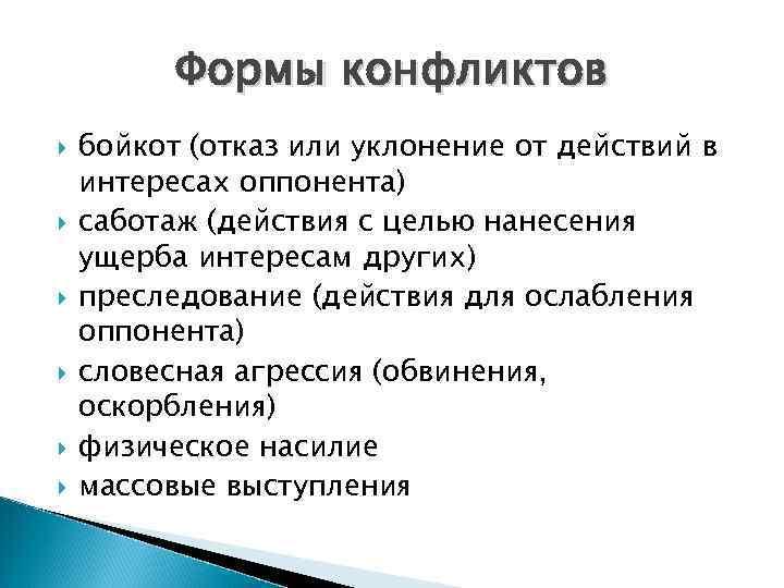 Формы конфликтов бойкот (отказ или уклонение от действий в интересах оппонента)